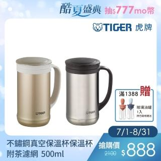 【TIGER虎牌】500cc不鏽鋼保溫保冷辦公室杯 有茶濾網(MCM-T050_e)