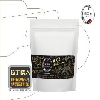 【LODOJA裸豆家】拉丁情人手挑精品咖啡豆227g(城市烘培 義式 聖誕 禮物 2020新春 禮盒 阿拉比卡豆)