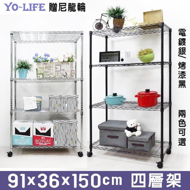【yo-life】91公分長兩層電鍍鐵力士架(91x36x90cm)