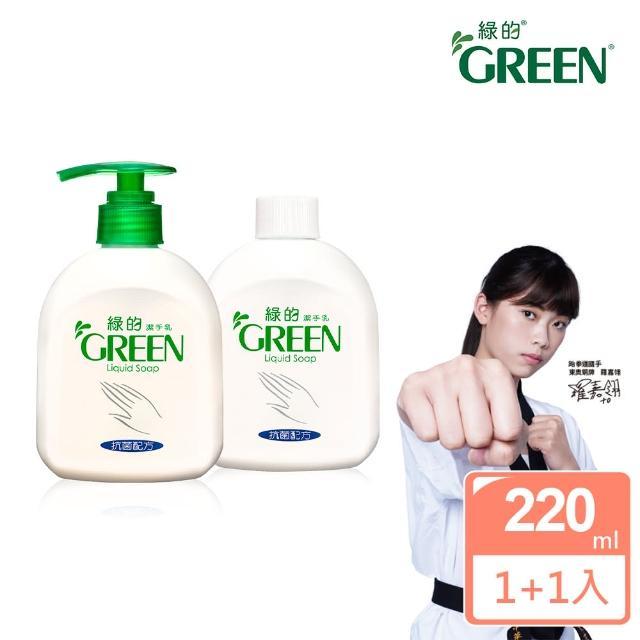 【綠的GREEN】抗菌潔手乳買一送一組(220ml+220ml)
