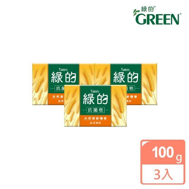 【Green綠的】抗菌皂-純淨清爽(100g*3入組)