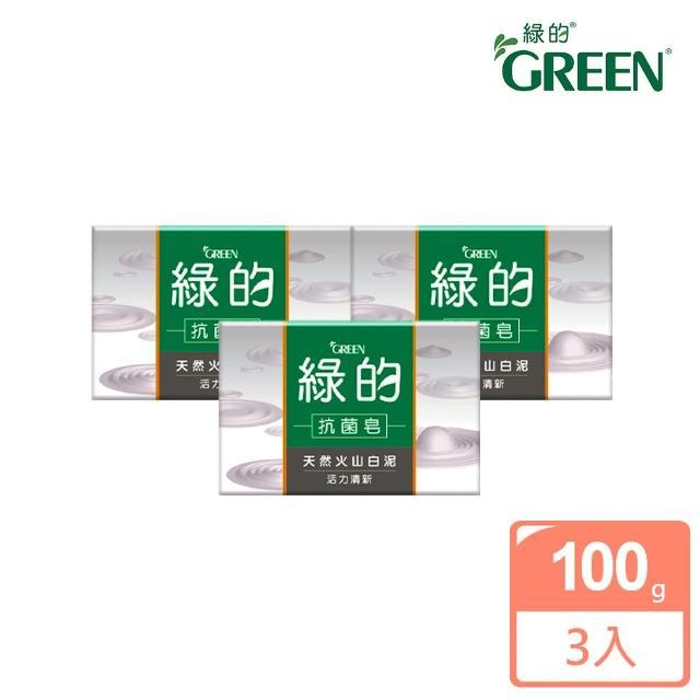 【Green綠的】抗菌皂-活力清新(100g*3入組)