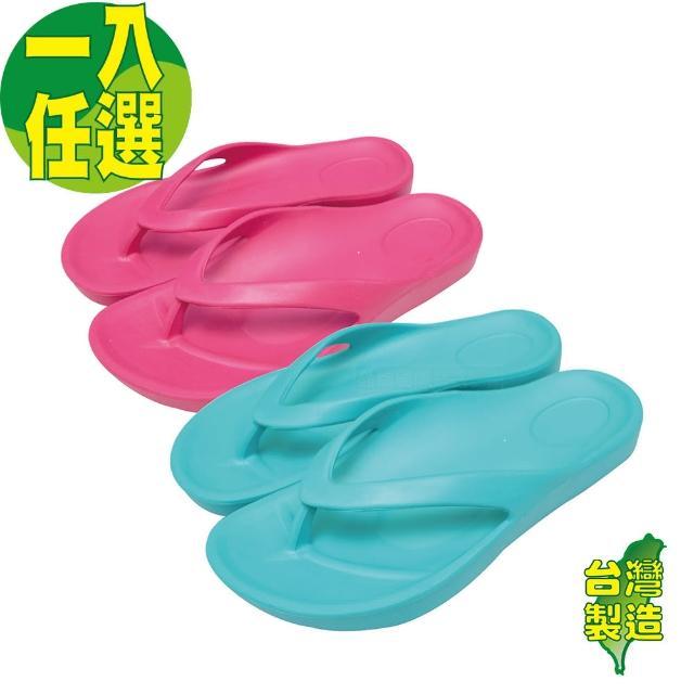 【楷居家居】MIT台灣製造超輕量加厚板夾腳室內外拖/海灘拖/夾腳拖/海灘鞋(1雙任選)