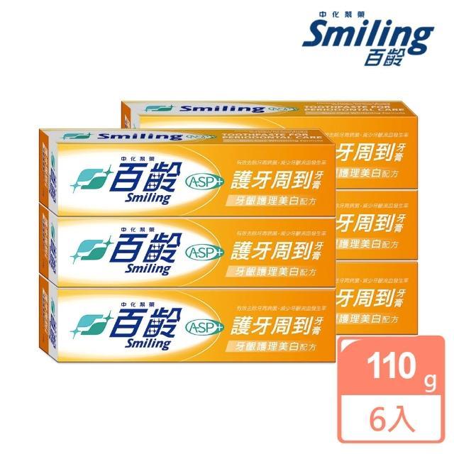 【百齡Smiling】護牙周到牙膏-牙齦護理美白配方110g(買三送三)