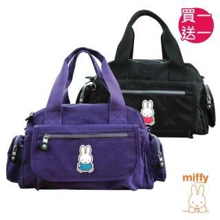 【買一送一】Miffy 米飛兔休閒三用皺皺包(葡萄紫/暗夜黑-MI5524)