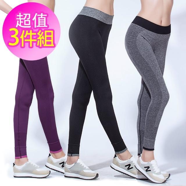 【LOTUS】高彈力慢跑瑜珈九分快乾運動褲(超值三件組)