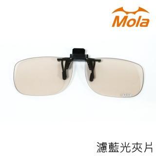 【MOLA】防藍光/濾藍光/抗藍光眼鏡夾片可上掀