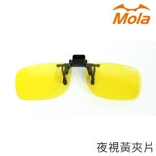 【MOLA】摩拉偏光夜視黃眼鏡夾片 前掛可掀 晚上/雨天/霧天都可用(小翻黃)