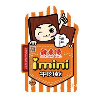 【新東陽】I-mini原味牛肉乾(90g)