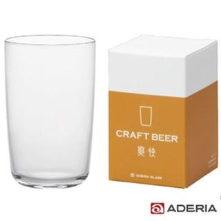 【ADERIA】精工啤酒杯(爽快)