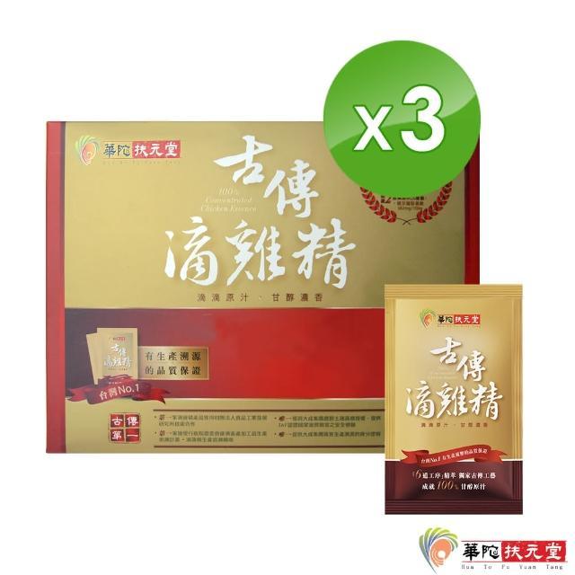 【華陀扶元堂】古傳鮮滴雞精3盒-冷凍包裝(10包/盒)