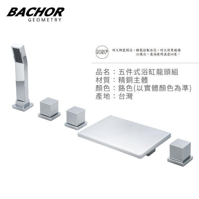 【BACHOR】26617-5mm五件式浴缸龍頭組