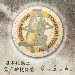【益康珪藻土】日本硅藻驚奇瞬乾吸水杯墊(德利君)
