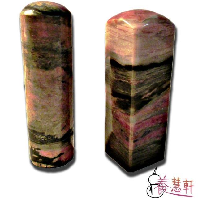 【養慧軒】天然玫瑰石 開運印章印材(方形/ 圓形 可任選)