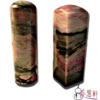 【養慧軒 12H】天然玫瑰石 開運印章印材(方形/ 圓形 可任選)