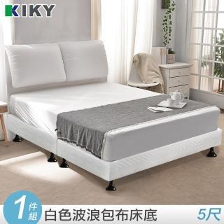 【KIKY】白色情人布質雙人5尺床底(白色)
