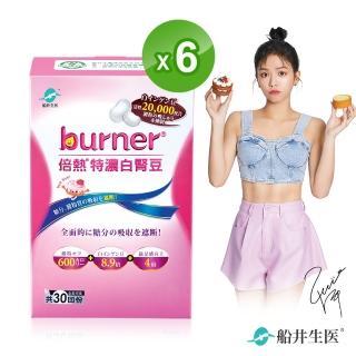 【burner倍熱】特濃白腎豆6盒閃澱組(快速)