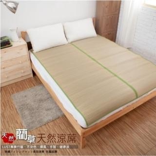 【Lust 生活寢具】藺草天然蓆淡淡清香草絲涼蓆耐用涼快涼墊《加大6x6.2尺》