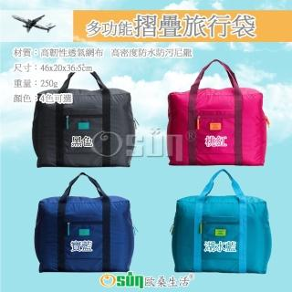 【Osun】多功能摺疊旅行袋(CE-198 四色可選)