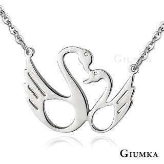 【GIUMKA】天鵝湖戀曲德國精鋼項鍊  名媛淑女款  MN5031-1(銀色款)