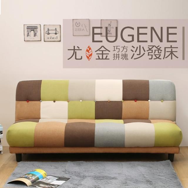 【日安家居】Eugene尤金巧拼方塊沙發床
