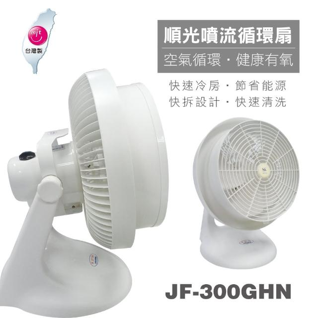 【順光12吋噴流循環扇】JF-300GHN(白)
