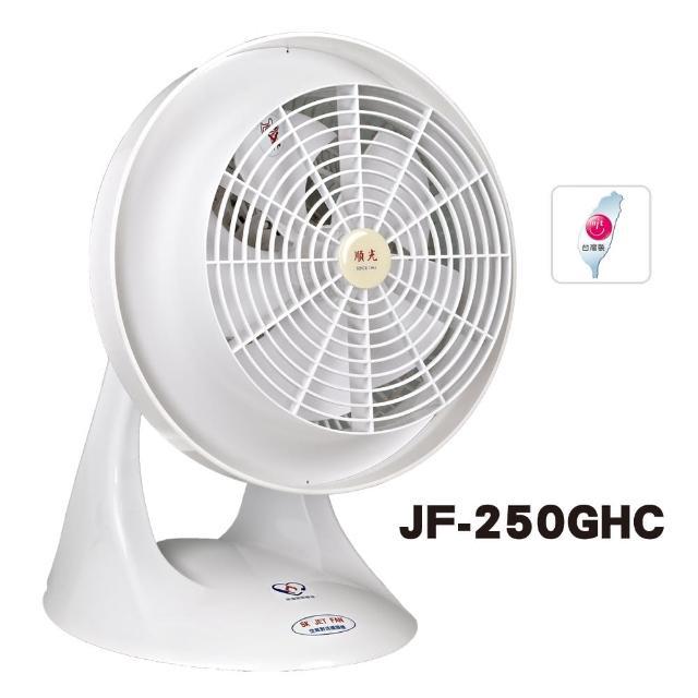 【順光10吋噴流循環扇】JF-250GHC(白)