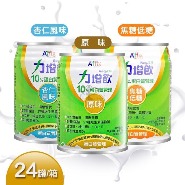 【Affix艾益生】力增飲10%蛋白質管理優纖飲品(焦糖/原味無糖/杏仁)
