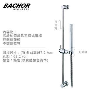 【BACHOR】滑桿-吉圓純銅淋浴滑桿 22462+24514D(含軟管+蓮蓬頭)