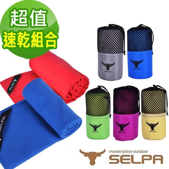 【韓國SELPA】科技吸水戶外加大款速乾浴巾+毛巾(超值組)