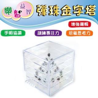 【樂智益智】魔術方塊系列(彈珠金字塔)