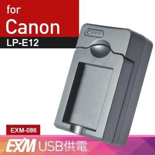 ~Kamera~隨身充 for Canon LP~E12 EXM 086
