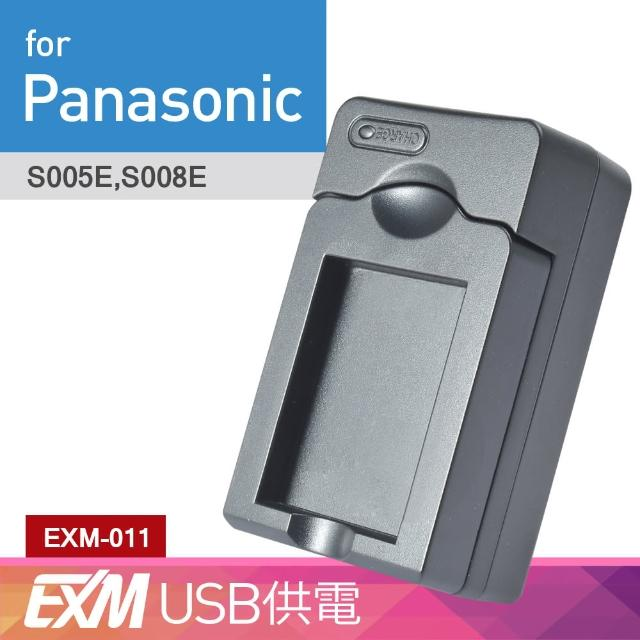 Kamera隨身充電器for Panasonic S005E S008E EXM 011