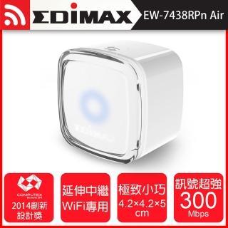 【EDIMAX 訊舟】訊舟 EW-7438RPn Air Wi-Fi無線訊號延伸器