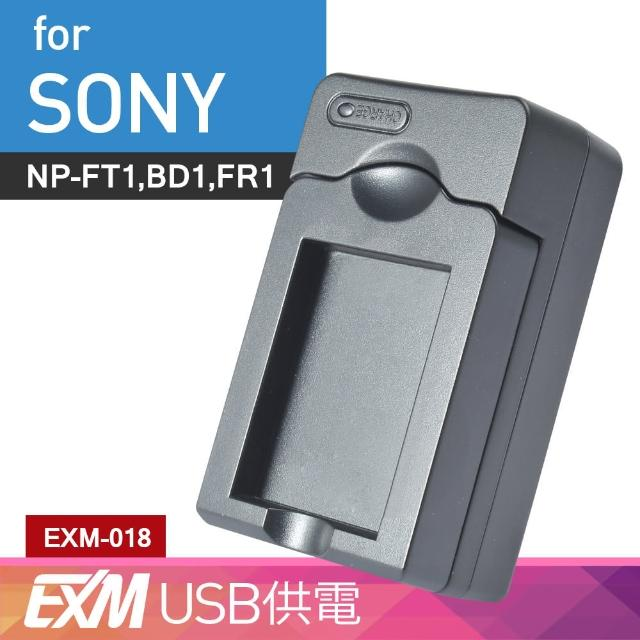 【Kamera】隨身充電器 for Sony NP-FT1 BD1 FR1(EXM 018)