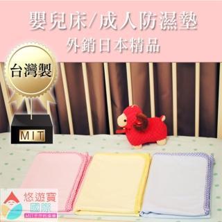 【悠遊寶國際-MIT手作的溫柔】嬰兒床防濕尿墊(M尺寸  70cm-90cm)