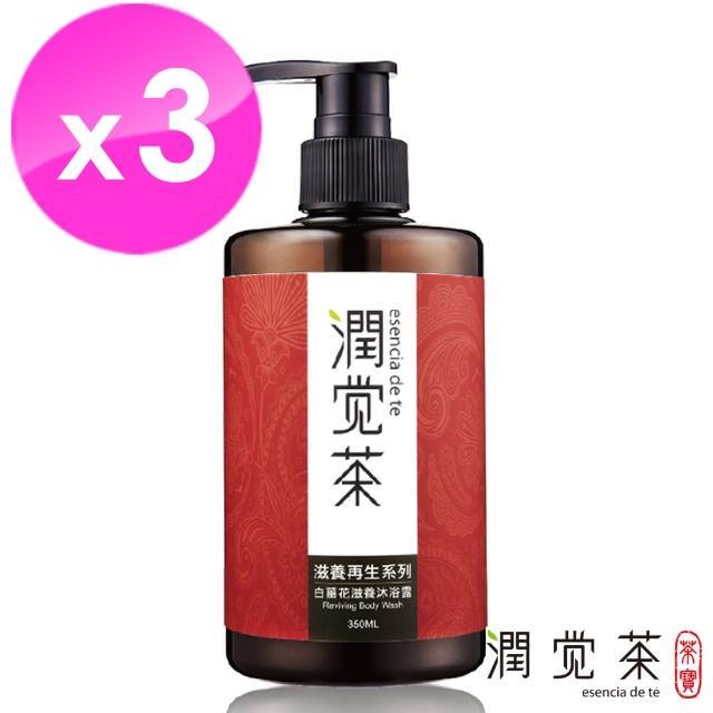 【茶寶 潤覺茶】白薑花滋養沐浴露350ml(3瓶組)