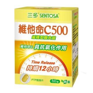 【三多】維他命C500緩釋型膜衣錠(60粒/盒)