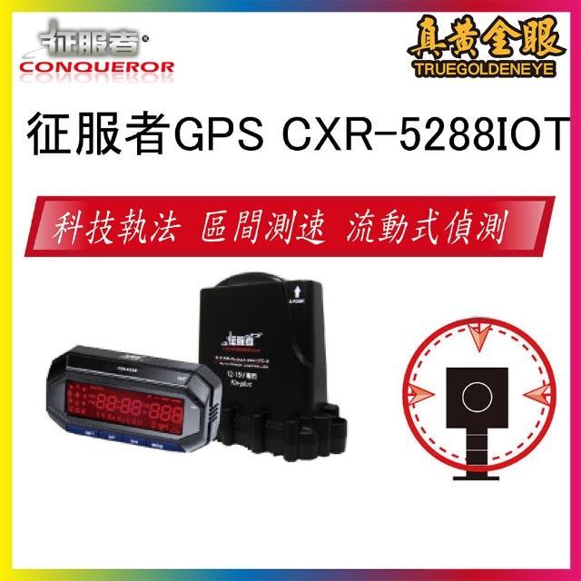 【征服者】CXR-5288BT WIFI 藍芽 GPS分離式雷達測速器(贈自拍神器+磁吸式手機支架+燈型電源線)
