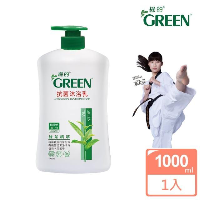 【綠的GREEN】抗菌沐浴乳-綠茶精油(1000ml新包裝)