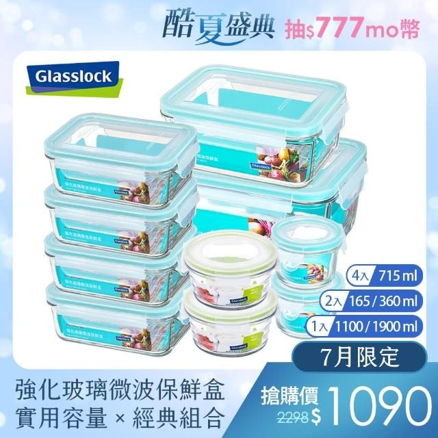 【Glasslock】強化玻璃微波保鮮盒