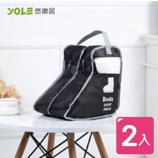 【YOLE悠樂居】旅行防塵短靴袋(2入組)
