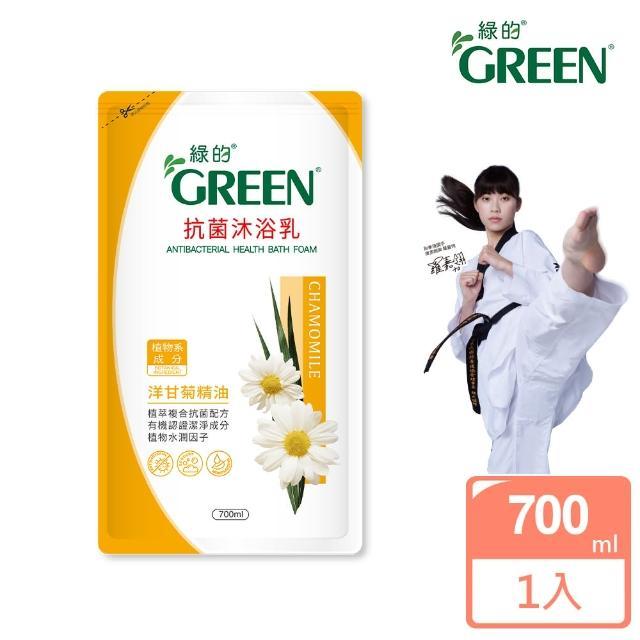 【綠的GREEN】抗菌沐浴乳補充包-洋甘菊精油(700ml)