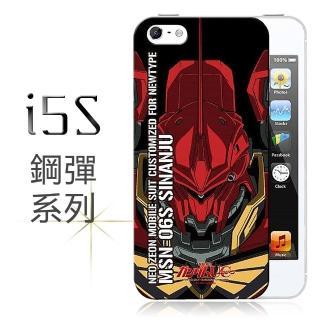 【AS BVC】機動戰士MSN-06S鋼彈新安洲iPhone 5/5s保護殼