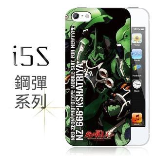 【AS BVC】機動戰士NZ-666鋼彈剎帝利iPhone 5/5s保護殼