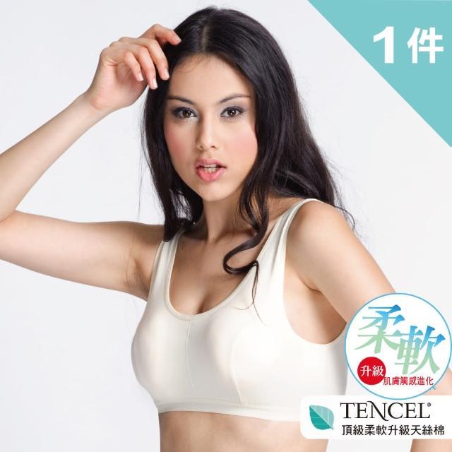 【樂活人生LOHAS】台灣製頂級英國進口天絲棉機能型運動內衣(自然棉米色)