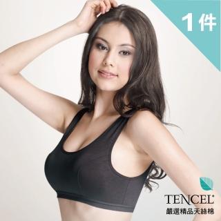 【樂活人生LOHAS】台灣製頂級英國進口天絲棉機能型運動內衣(時尚黑色)