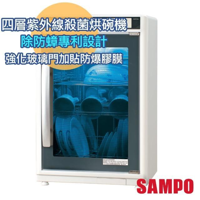 【SAMPO聲寶】四層紫外線烘碗機-福利品(KB-RF85U)