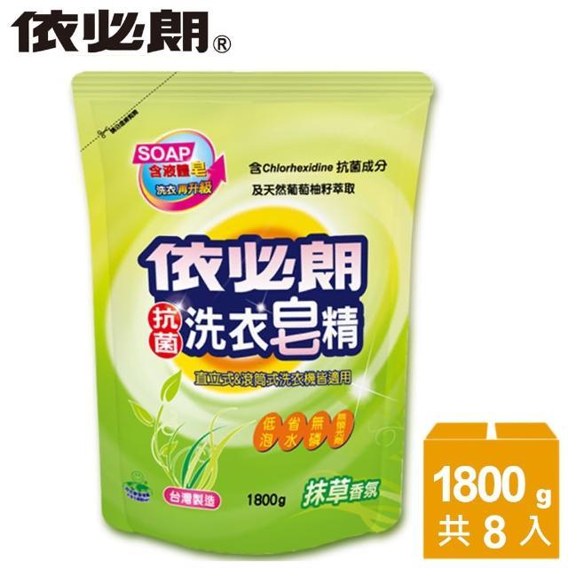 【依必朗】抹草香氛抗菌洗衣皂精(1800g*8入)