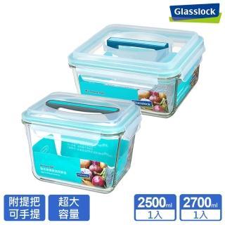 【Glasslock】附提把手提強化玻璃保鮮盒 - 開心出遊2件組